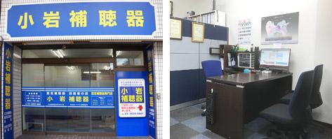 小岩本店の店舗写真